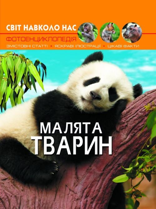 "Книжка A4 ""Світ навколо нас. Малята тварин"" №9499 тв. обкл./Бао/(10)"