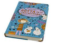"Книжка А5 ""Наскільки все куме-е-дно:Лотта та її катастрофи"" А.Пантермюллер №4314/Школа/"