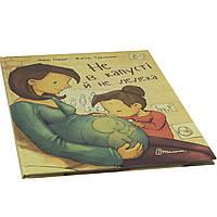 """Книжка A4 """"Найкращий подарунок: Не в капусті й не лелека""""(укр.) №2729/Талант/(10)"""