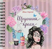 """Книжка B5 """"Найкращий подарунок: Щоденник краси"""" бузковий(укр.)/Талант/(10)"""