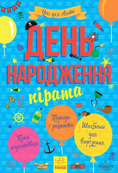 """Книжка A5 """"Усе для свята: День народження пірата"""" (укр.)/Ранок/(10)"""