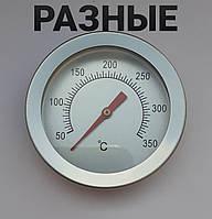 Термометр 50-350 для коптильни барбекю гриля тандыра мангала духовки BBQ разные