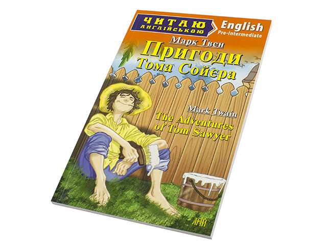 """Книжка A5 """"Читаю англійською: Пригоди Тома Сойєра"""" м'яка обкл. №3805/Арій/(20)"""
