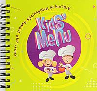 """Книжка B5""""Найкращий подарунок:Книга для запису кулінарних рецептів.Kids menu"""" №7241/Талант"""