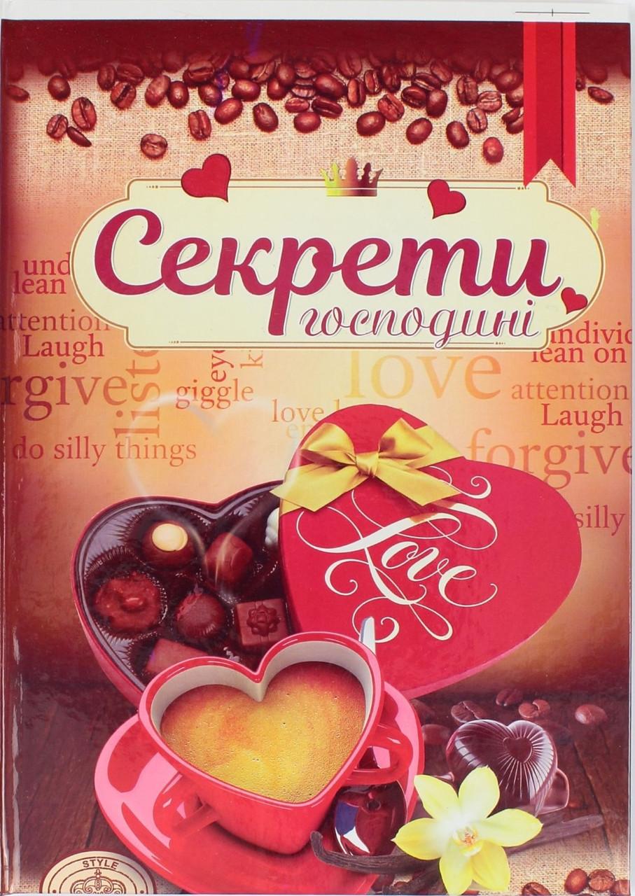 """Кулінарна Книга для запису рецептів В5 """"Секрети господині"""" тб.обкл.(укр.)/Септіма/(10)"""