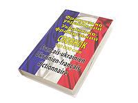 """Книжка A5 """"Франц.-укр./укр.-франц. словник"""" 100000слів/Арій/(10)"""