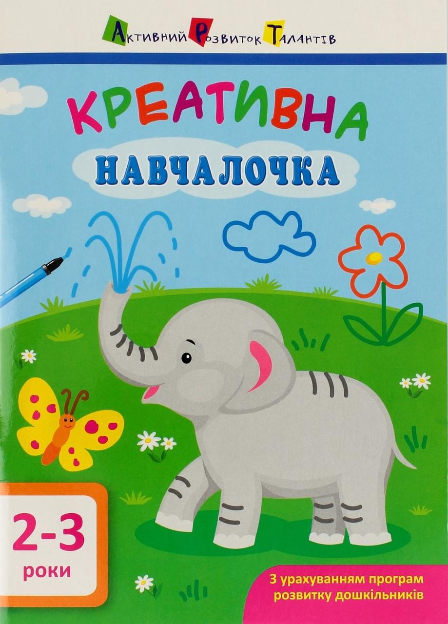 """Книжка A5 """"АРТ Креативна навчалочка. 2-3роки"""" №3866"""