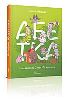 "Книжка A5 ""Завтра до школи: Абетка в казках""(укр.)/Талант/(30)"