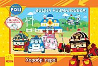 """Книжка A5 """"Водна розмальовка.Robocar Poli """"Хоробрі герої""""(укр.)/Ранок/(10)"""