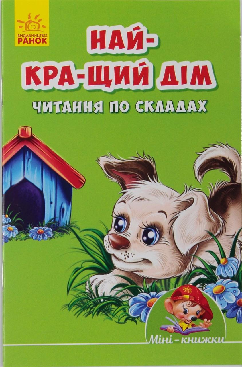 """Книжка A6 """"Вчимося з Міні: Найкращий дім. Читаємо по складах""""(укр.)/Ранок/(20)"""