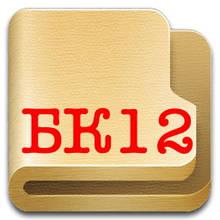 БК12 - блоки проволочных крановых резисторов