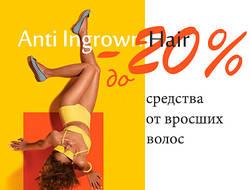 Скидка на средства от вросших волос в апреле до  -20%