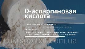 D-аспарагиновая. Краткие сведения.