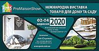 Международная выставка товаров для дома и сада ProMaisonShow приглашает к участию!