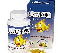 КУСАЛОЧКА(рыбий жир)БАД, № 60 х 750 мг - жевательные капсулы для детей с 3 лет