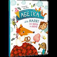 Абетка для малят про звірів та звірят Букви та цифри Книга для розвитку дітей