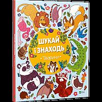 Шукай і знаходь Тварини Книга для розвитку дітей