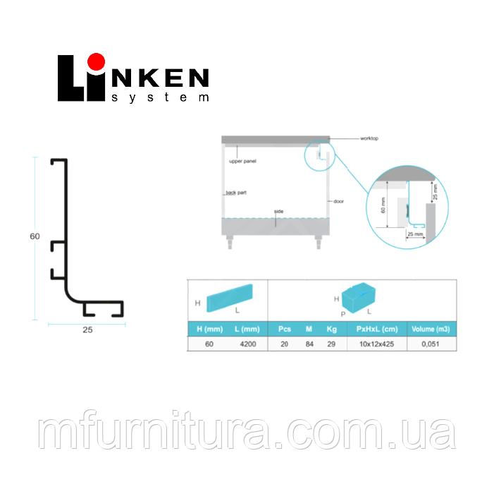Профиль L GOLA для фасадов без ручек (белый)(L-4200 мм)- Linken System