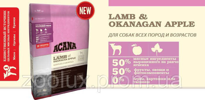 ACANA Lamb&Ocanagan Apple 6 кг.