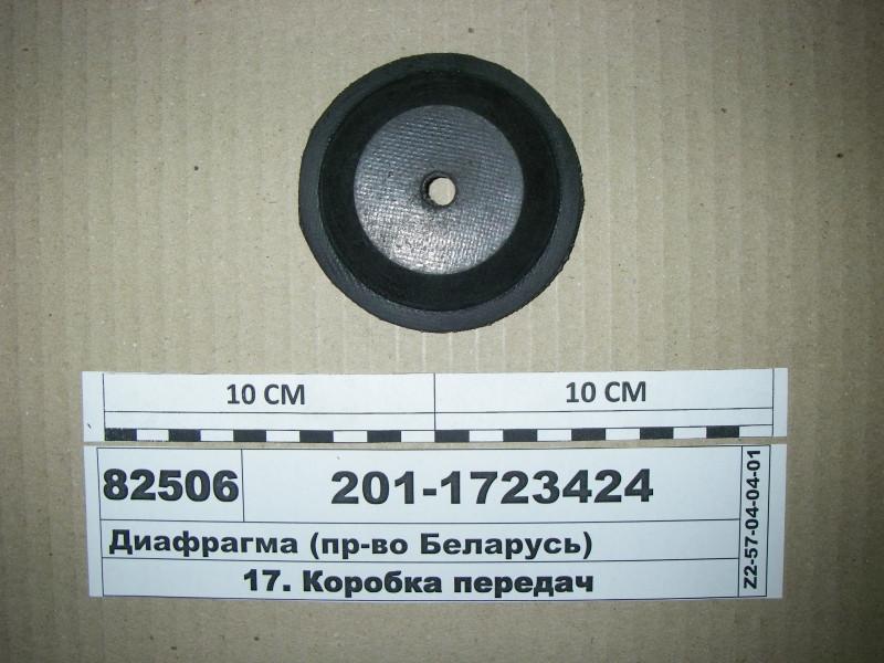 Диафрагма блокировки КПП (пр-во МАЗ) 201-1723424