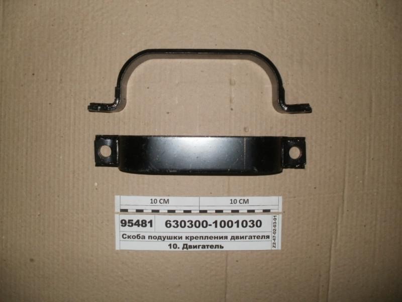 Скоба подушки крепления двигателя (КАМРТИ) 630300-1001030