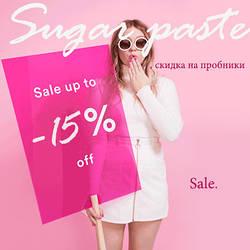 Пробники сахарных паст со скидкой до -15% только в апреле!