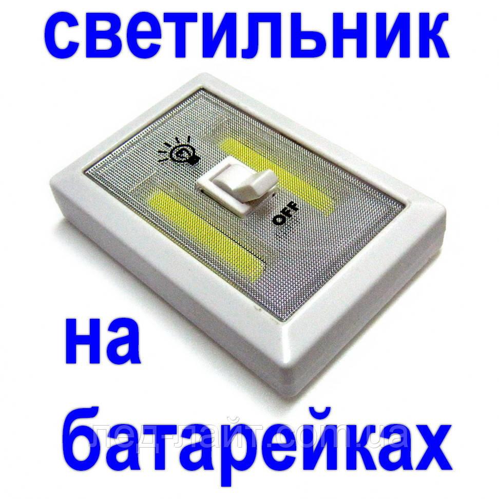 LED светильник на батарейках (3хААА) с выключателем