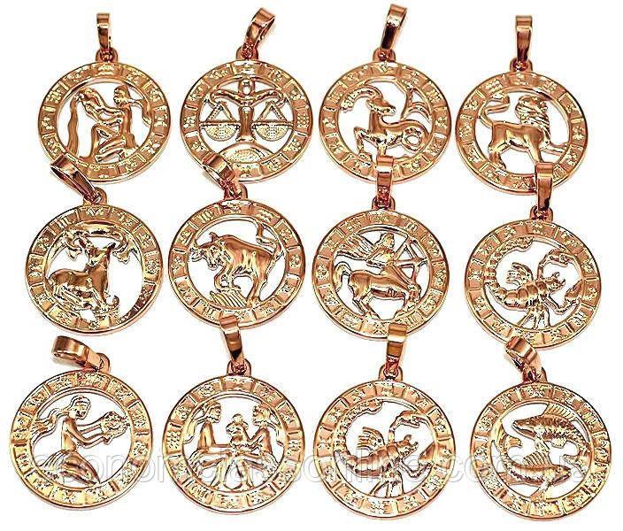 Кулон знаки зодиака позолота хзн-001