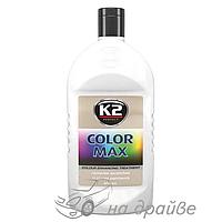 Полироль восковая Color Max White белая 500мл К2 K025BI