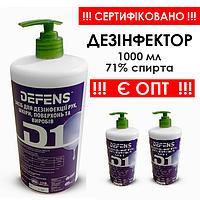 Антисептик для кожи рук с дозатором DEFENS D-1 1000 мл, 71% спирта (дезинфицирующая жидкость, санитайзер)