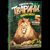 Тварини Книжка-гра збери пазл Книга пазлів