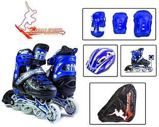 Роликовые коньки с комплектом защиты Scale Sport. Blue, размер 29-33