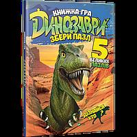 Динозаври Книжка-гра збери пазл Книга пазлів