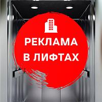 Реклама в лифтах, размещение рекламы в подъездах