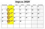 Обжарка Апрель 2020