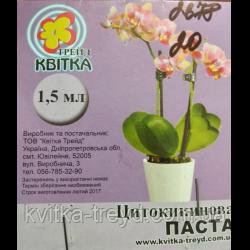 Цитокининовая паста КВІТКА 1,5 мл