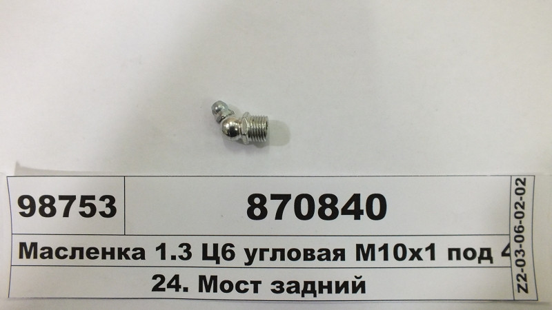 Масленка М10х1 угол 45 ГОСТ 19853-74 (DIN 71412) (ТМ S.I.L.A.) 870840