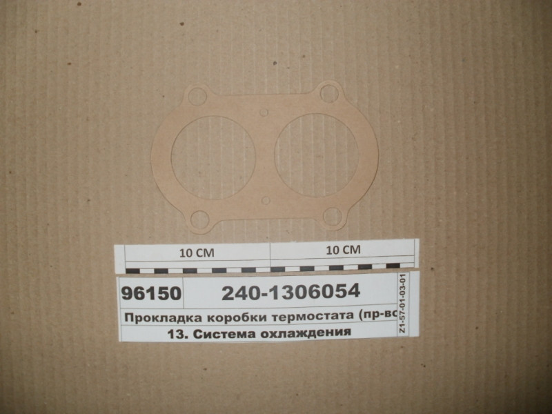 Прокладка коробки термостата (пр-во ЯМЗ) 240-1306054