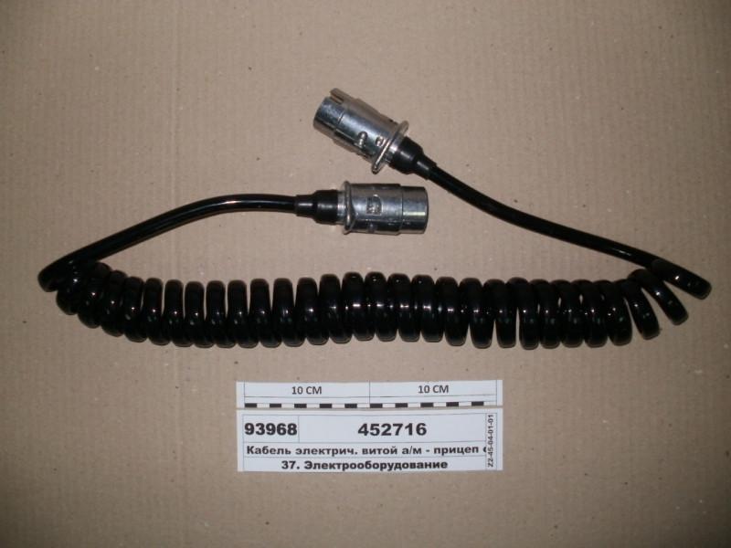 Кабель п/прицепа спиральный с вилками ПС-300 в сборе (мелкий виток, улучшенный) КЭВ-ПМ