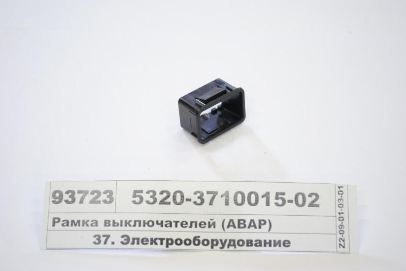 Рамка крепления выключателей/переключетелей (АВАР) 5320-3710015-02