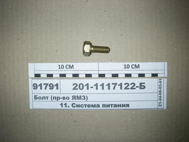 Болт крышки ФГОТ (пр-во ЯМЗ) 201-1117122-Б
