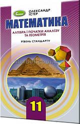 11 клас / Математика. Алгебра та Геометрія. Рівень стандарту / Істер / Генеза