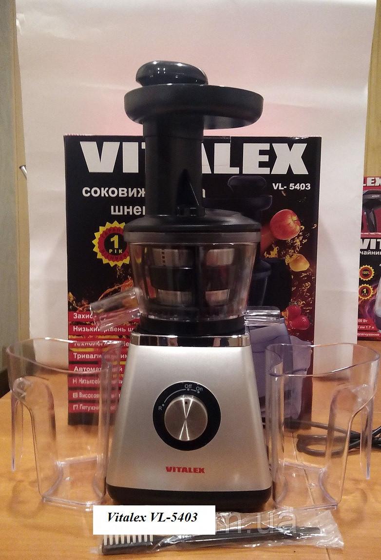 Соковыжималка шнековая Vitalex VL-5403