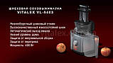 Соковыжималка шнековая Vitalex VL-5403, фото 3
