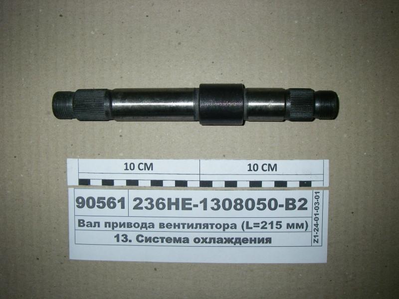 Вал привода вентилятора (L=215 мм) (пр-во Украина) 236НЕ-1308050-В2