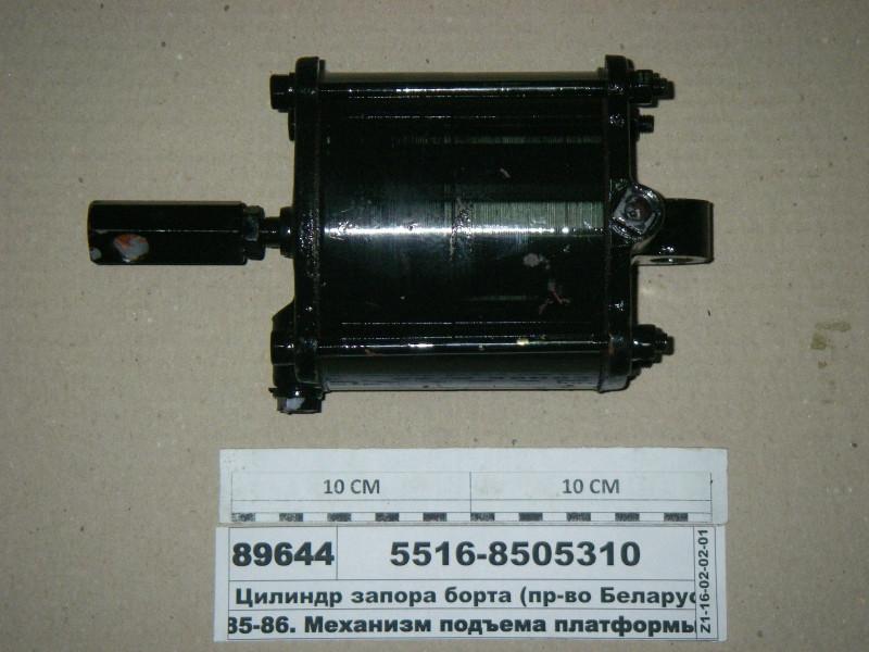 Цилиндр запора борта (пр-во Гидромаш) 5516-8505310