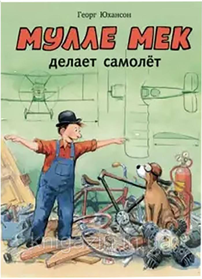 Детская книга Георг Юхансон: Мулле Мек делает самолёт Детям от 3 лет
