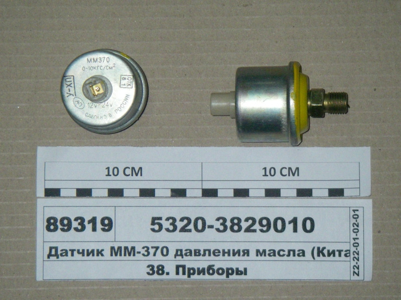 Датчик ММ-370 давления масла (ТМ S.I.L.A.) 5320-3829010 (ММ370-У-ХЛ)