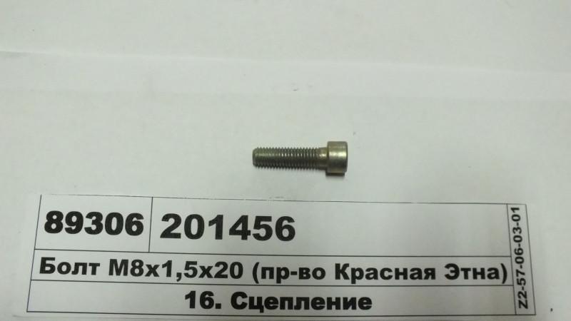 Болт М8x1,5х20 (пр-во Красная Этна)  201456-П29