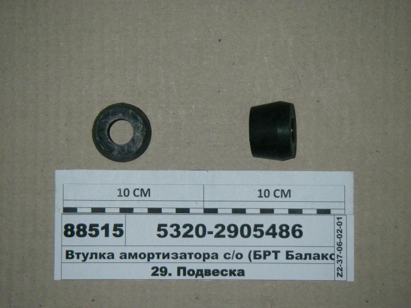 Втулка амортизатора с/о (БРТ Балаково) 5320-2905486